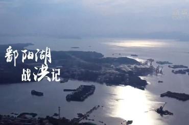 鄱阳湖战洪记