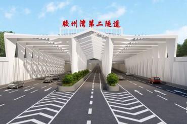 现场直击!胶州湾第二隧道开工 规划图曝光