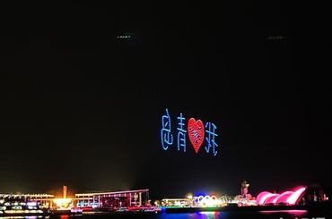我爱青岛点亮夜空 500架无人机璀璨浮山湾